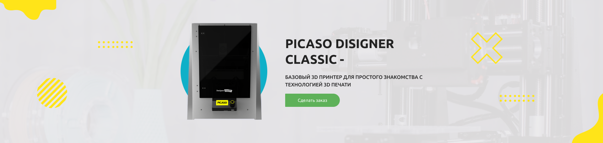 Picaso Disagner Classic