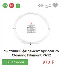 aprintapro-cleaning-filament-pa12