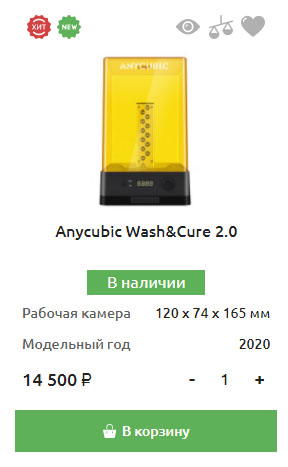 Anycubic Wash&Cure 2.0