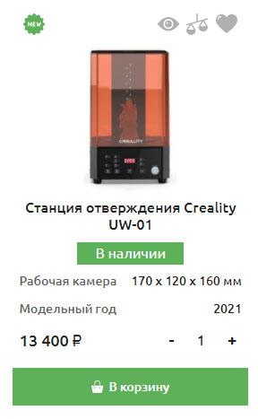 Станция отверждения и промывки Creality UW-01
