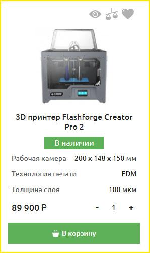 Flashforge Creator Pro 2