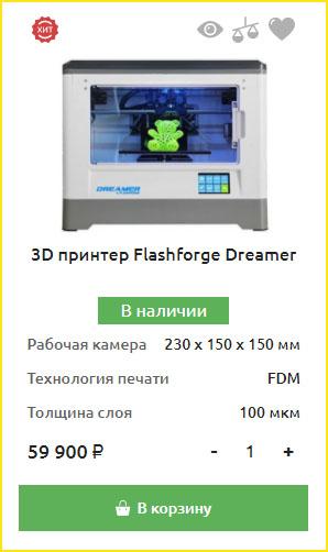 FlashForge Dreamer