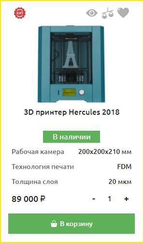 IMPINTA Hercules 2018