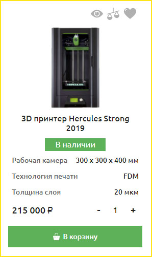 Imprinta Hercules Strong 2019
