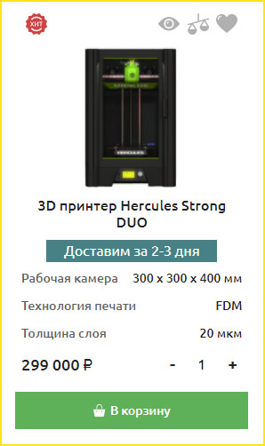 Imprinta Hercules Strong DUO