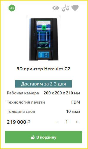 Imprinta Hercules G2