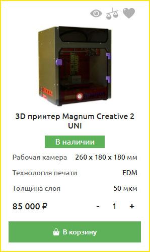 Magnum Creative 2 UNI