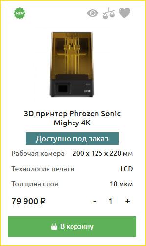 Phrozen Sonic Myghty 4K