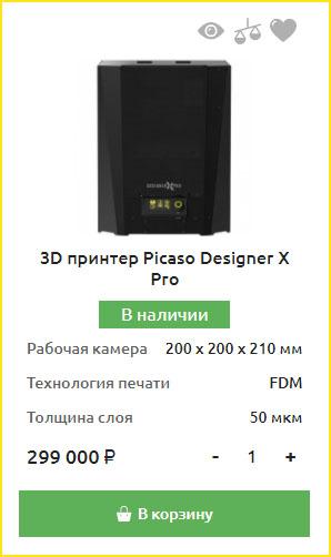 Picaso Designer X Pro