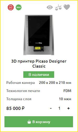 Picaso Designer Classic