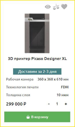 Picaso Designer XL