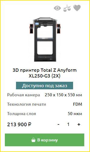 Total Z Anyform XL250-G3 (2X)