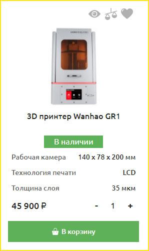 Wanhao GR 1